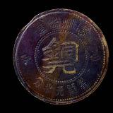 民国三十八年贵州省造铜元当银元半分一枚