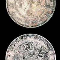 1894年福建省造光绪元宝造库平一钱四分四厘银币一枚