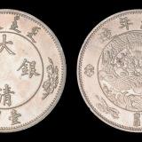 """宣统年造大清银币壹圆""""$1""""样币一枚"""