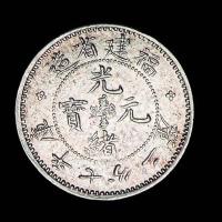 1894年福建省造光绪元宝库平七分二厘银币一枚