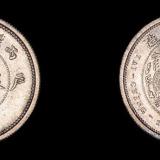 """1906年户部丙午大清银币""""中""""字壹钱银币样币一枚"""