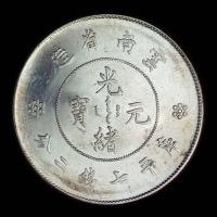 1911年新版云南省造光绪元宝库平七钱二分银币一枚