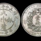 1904年湖北省造大清银币库平壹两一枚