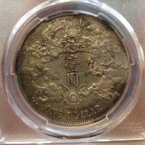 PXGS AU宣统三年大清银币交易价格
