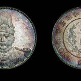 1914年袁世凯像中华民国共和纪念银币一枚