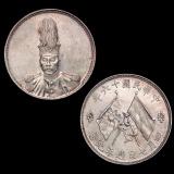 民国十六年褚玉璞像银币一枚
