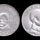 1916-1919年唐继尧正面、侧面像拥护共和纪念库平三钱六分银币各一枚