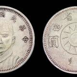 民国十七年孙中山像甘肃省造壹圆银币一枚