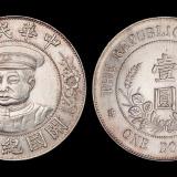 """1912年黎元洪像""""戴帽""""中华民国开国纪念壹圆银币一枚"""
