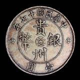 民国十七年贵州省政府造壹圆银币一枚