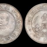 """1912年黎元洪像""""无帽""""中华民国开国纪念壹圆银币一枚"""
