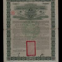 1896年大清政府英德借款公债25磅、50磅、100磅三件