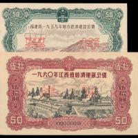 1959年福建省、1960年江西省经济建设公债壹圆、贰圆、伍圆、拾圆、伍拾圆样票各一套