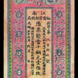 光绪三十三年(1907年)江南裕宁官银钱局铜元券壹伯枚一枚