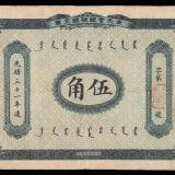 光绪三十一年(1905年)奉天官银号银元票伍角一枚