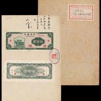 1947年大业印刷股份有限公司纸币样张贴册一件