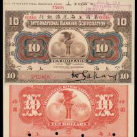 1905年美商上海花旗银行拾圆样票一枚