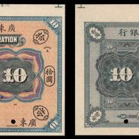 宣统元年美国钞票公司印制广东沙面万国宝通银行拾圆纸币样币一枚