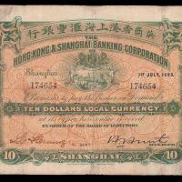 1909年英商香港上海汇丰银行拾圆纸币一枚