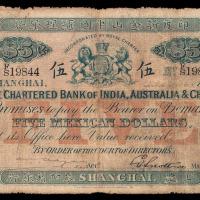 1914-1927年印度新金山中国汇理银行上海分行纸币伍圆一枚