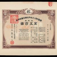 1920年青岛格兰大饭店股票五百圆一件