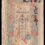 """光绪二十年(1894年)江南裕宁官银钱局""""壹串文""""纸币一枚"""