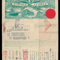 1961年香港联安水火保险有限公司火险保单一件