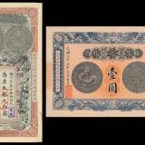 光绪三十三年(1907年)安徽裕皖官钱局银元票壹圆、伍圆各一枚