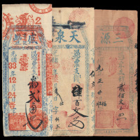 清代至民国时期福建省钱庄票一组二十枚