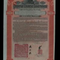 清政府发行铁路债券20磅、100磅各一枚