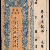 光绪三十三年(1907年)福建官银局龙洋壹元正一枚