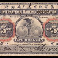 1910年美商北京花旗银行纸币伍圆一枚