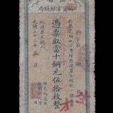 光绪三十三年(1907年)江南裕宁官银钱局当铜元伍拾枚纸币一枚
