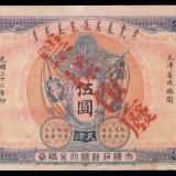 光绪三十二年(1906年)大清户部银行兑换券天津伍圆一枚