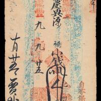 咸丰九年(1859年)应州兴隆永记兑票四千文一枚
