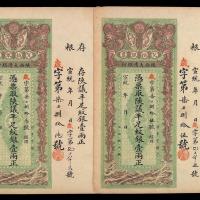 宣统年陕西大清银行兑换券壹两二枚连号