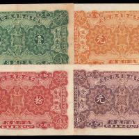 1902年开平矿务有限公司通行银洋壹圆、伍圆、拾圆、念圆全套四枚