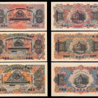 1907-1910年天津改哈尔滨华俄道胜银行伍拾圆、壹佰圆、伍佰圆纸币全套三枚