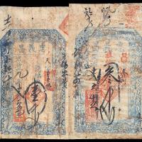 咸丰九年(1859年)忠义昌钱贴壹千文、同治十二年(1873年)忠义昌钱贴三千文各一枚