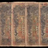 湖南官钱局光绪乙巳(1905年)、丙午(1906年)、戊申(1908年)年当制钱壹串文、壹百串文一组五枚