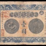 光绪三十三年(1907年)安徽裕皖官钱局纸币壹圆一枚