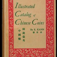 1954年著名钱币收藏家E.KANN(耿爱德)著《中国币图说汇考》一册