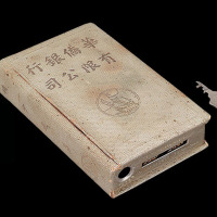 民国时期华侨银行有限公司储蓄盒一件