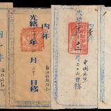 光绪十九年(1893年)至光绪三十四年(1908年)间寄江南天主教会小型公文封套四件