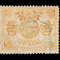 ○1894年慈禧寿辰纪念邮票九枚全