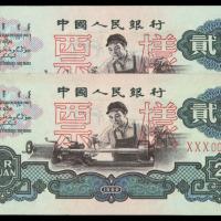 """1960年第三版人民币贰圆样票""""0063""""、""""0064""""二枚连号"""