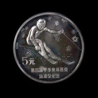 1988年第15届冬季奥林匹克运动会纪念银币五元一枚