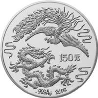 1990年龙凤20盎司纪念银币一枚