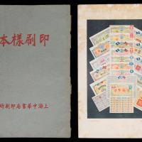 民国时期上海中华书局印刷样本一册