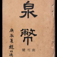 民国时期《泉币》杂志共计二十七期